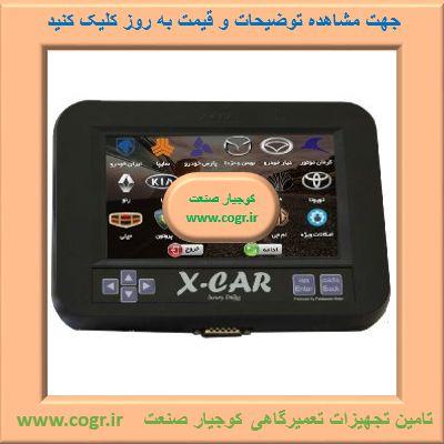 دیاگ ایکس کار 2